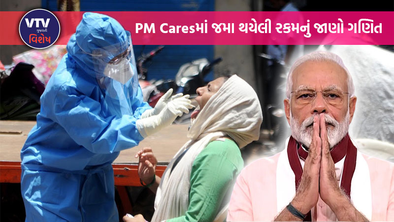 PM CARES Received At Least 1 Bn dollars In Donations Enough To Fund Over 21 Mn COVID 19 Tests