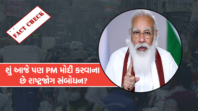 will pm modi address the country tonight at 8 pm know the truth