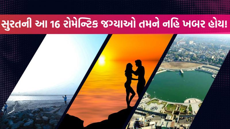 16 romantic places for couples in Surat