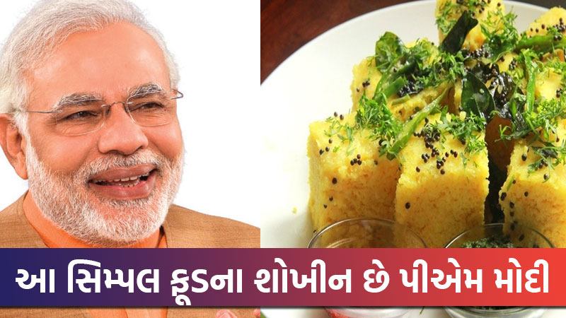 pm modi birthday pm loves this gujarati food