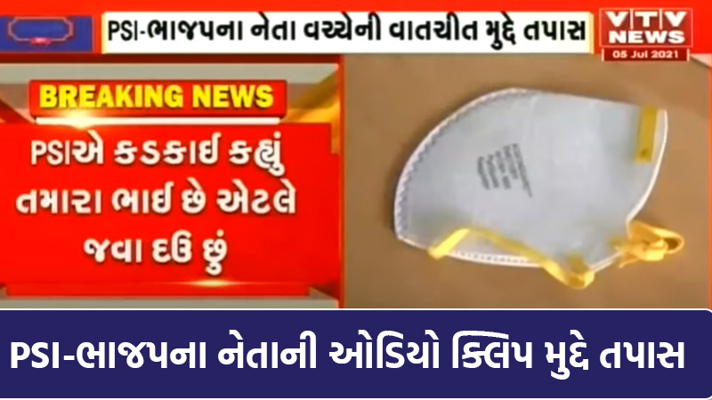 After the audio of PSI and BJP leader went viral in Rajkot, the whole matter was handed over to Jetpur ASP