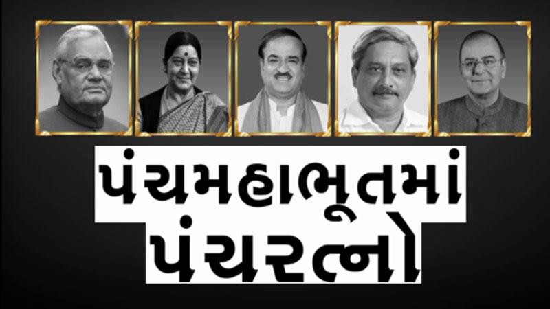 BJP lost top five leaders in last one year