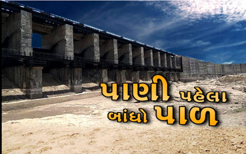 Sani dam in Survival Condition at Dwarka