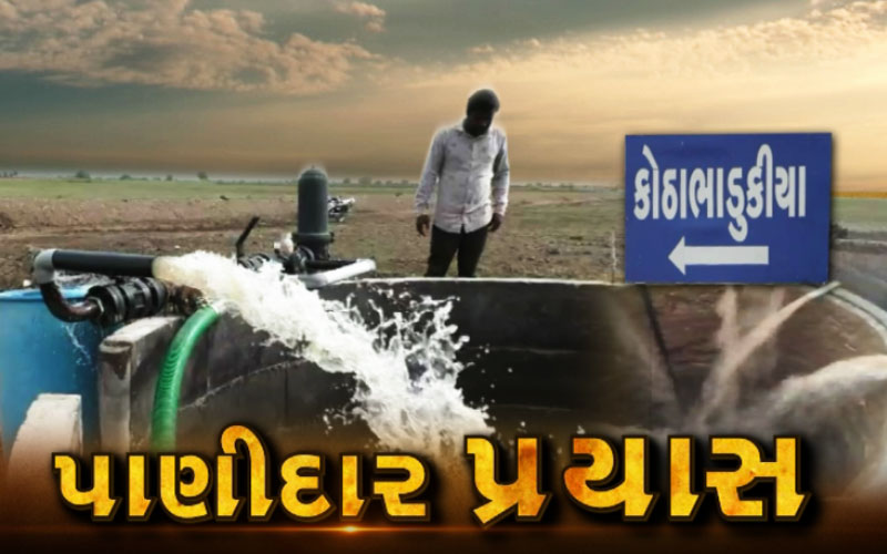 Jamnagar Kalavad farmer got success in the method of recharge in the well