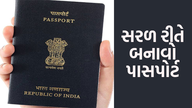 New Passport Will be made in a week, follow these steps