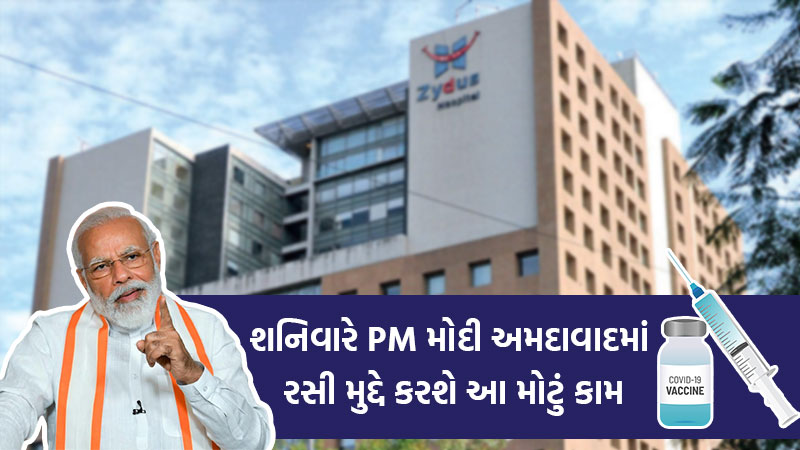 PM Modi to visit Ahmedabad Pune and Hyderabad to check assess status of vaccine development
