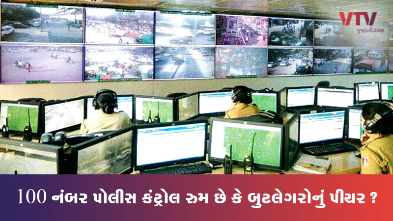100 Number is a Police Control Room or a Criminal Helping Hand