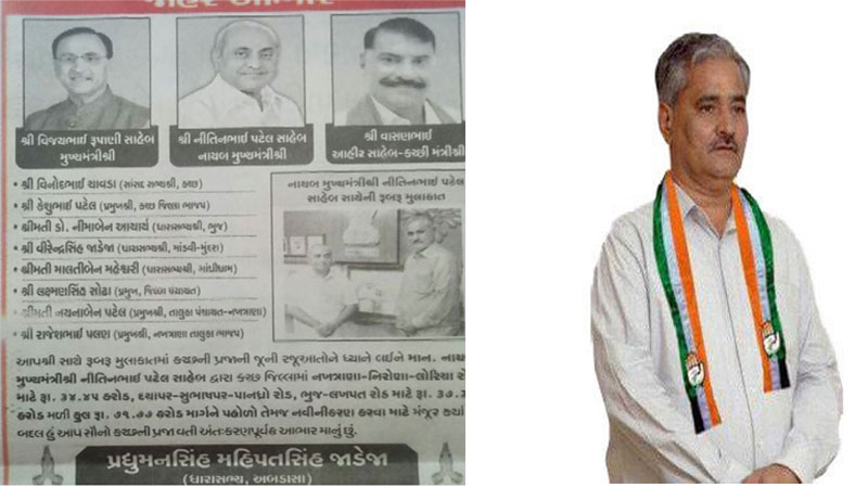 congress mla pradyumansinh jadeja gave advertisement photo with cm rupani