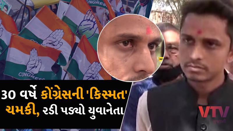 Congress candidate Kismat Rathore cried after the victory
