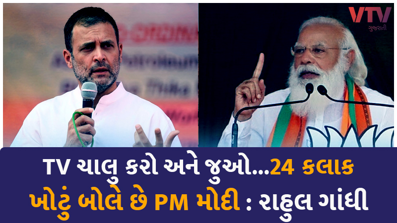 Rahul Gandhi says Narendra Modi lies to India all 24 hours