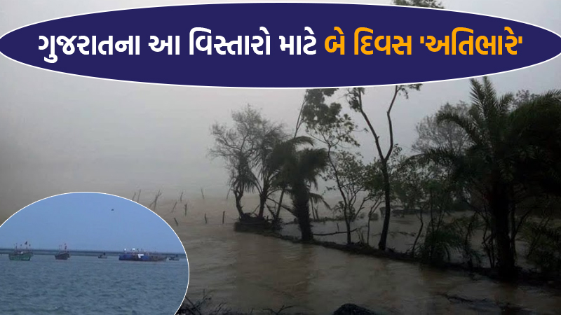 Heavy rainfall forecast here in Gujarat: Tantra High Alert, sea level rise likely in Dwarka