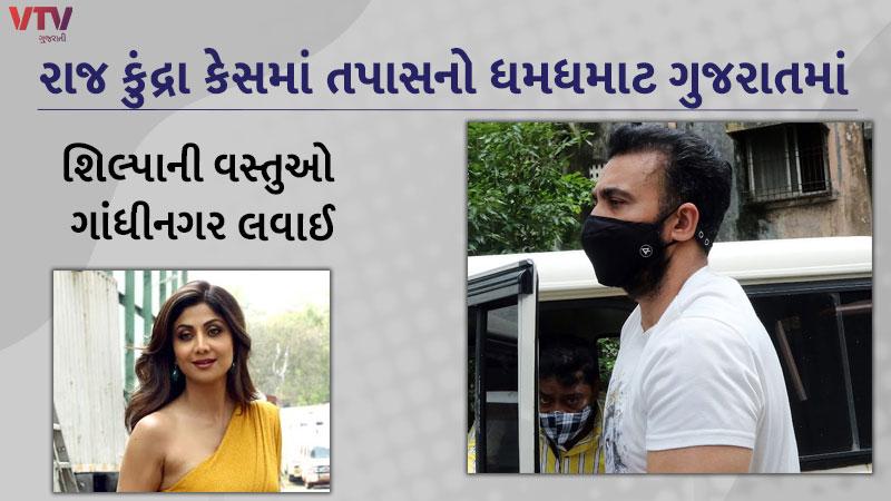 raj kundra case : mobile and laptop of shilpa shetty bring to gandhinagar for fsl