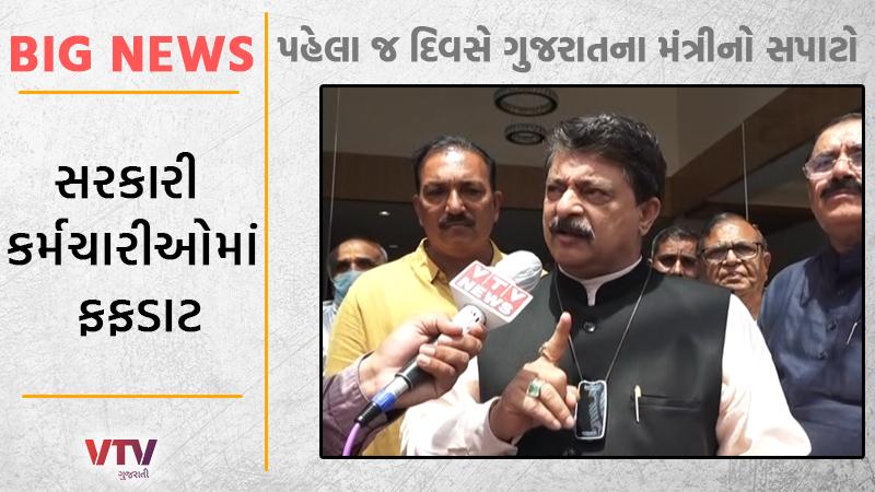 Gujarat Revenue and Law Minister Rajendra Trivedi's big statement on corruption