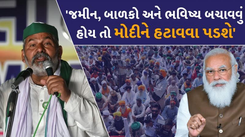 BKU leader Rakesh Tikait speaks farmers in ballia up Narendra Modi will have to be removed from Delhi