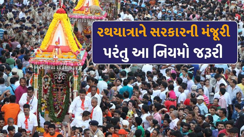 Government approves rathyatra in Gujarat: Bridge closed with curfew, find out what conditions need to be complied with