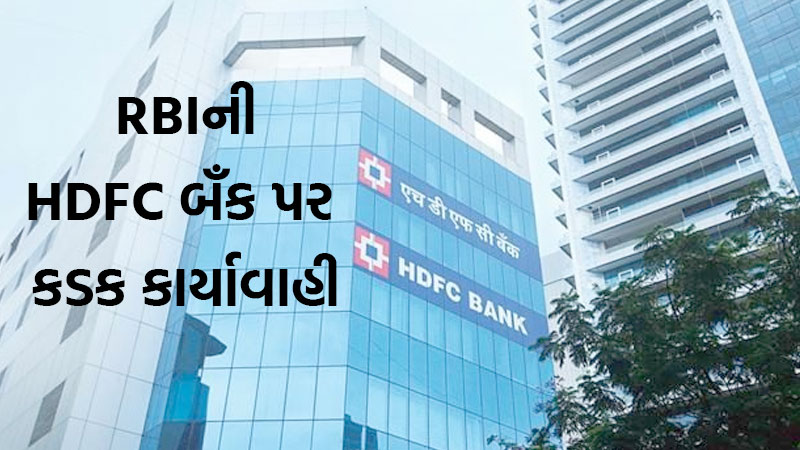 RBI bars HDFC Bank from issuing new credit cards digital launches following outages