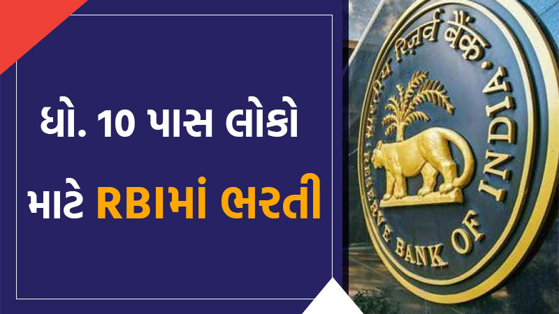 Recruitment for 841 posts in RBI