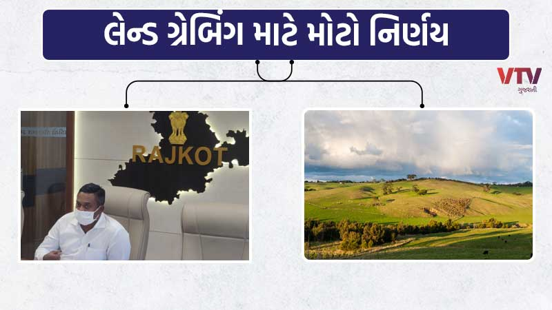 Big news for the land grabbing case, the arrangement made by the Rajkot Collector that the plaintiff will benefit