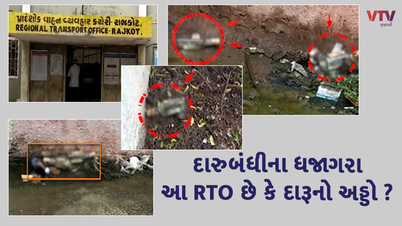 Wine Bottles found in Rajkot, the grounds of the RTO office