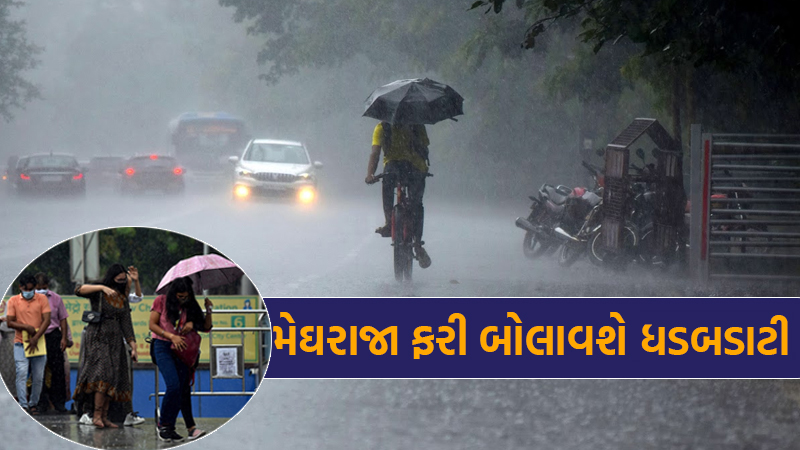 Gujarat Meteorological Department again forecasts, Heavy Rain