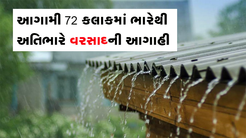 Heavy rain forecast in Gujarat by weather department