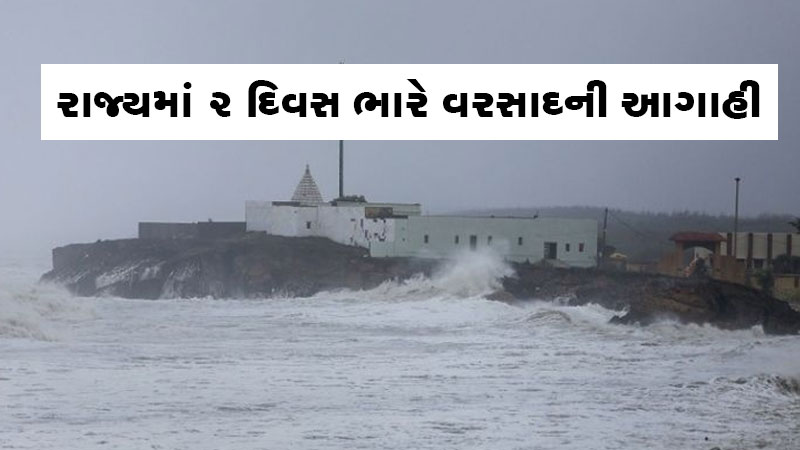 Heavy Rain forecast for the next 2 days in the Gujarat