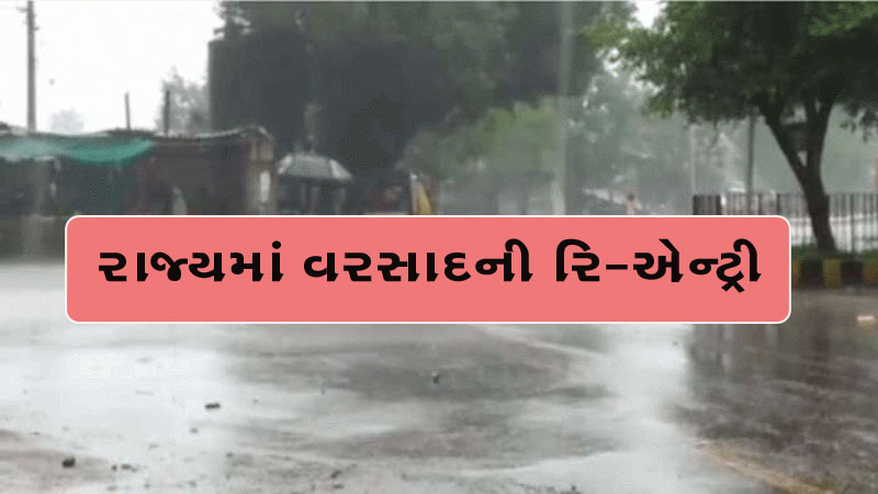 Re-entry of rainfall in Gujarat Heavy rain forecast