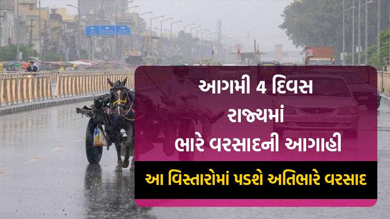 Heavy rain forecast for next 4 days in Gujarat