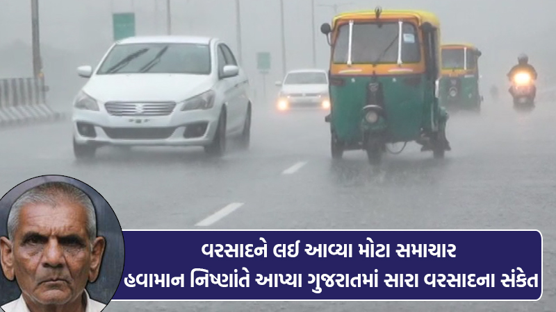 Meteorologist Ambalal Patel said that there will be good rainfall in these districts of Gujarat