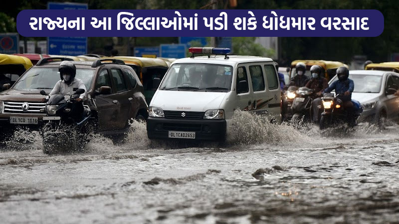 Meteorological department gives good signal, forecast of heavy rains in Saurashtra including North and South Gujarat