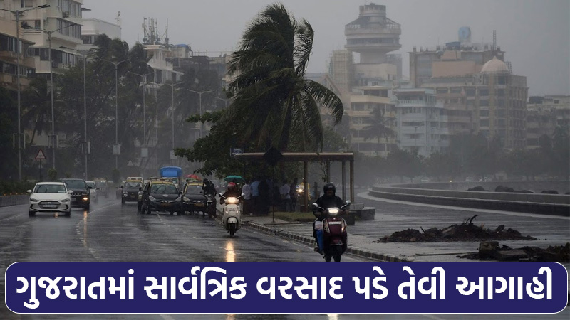 Heavy rainfall forecast for Gujarat, thunderstorms may fall in these districts
