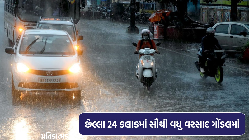 Rain Forecast in Gujarat, Red alert issued following the forecast of heavy rains in South Gujarat
