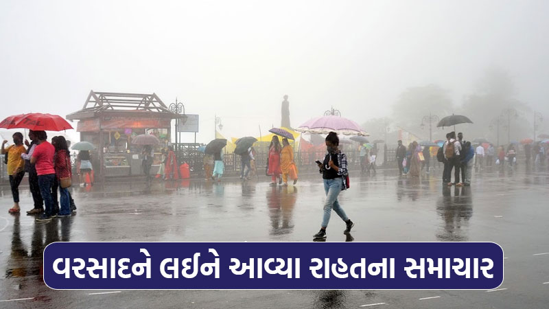 Rainfall will decrease in Gujarat, these areas will be waterlogged from July 31, forecast by the meteorological department