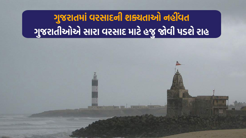 Gujarat is not likely to get good rains at present, Megharaja, weather forecast