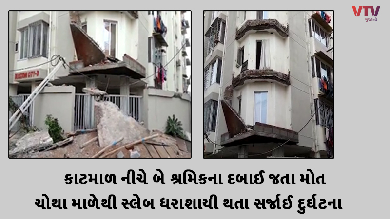 slab collapses during renovation of building in Rajkot, two death, one Injured