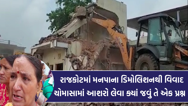 Controversy erupts after bulldozers turn on houses in Rajkot, RMC says TP road was demolished