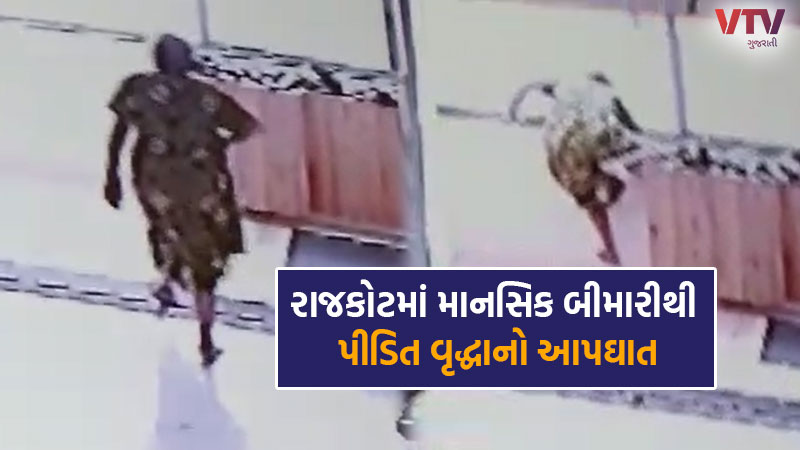 A 65-year-old woman committed suicide in Rajkot