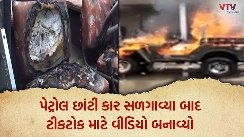 car burned in rajkot to make video in tiktok