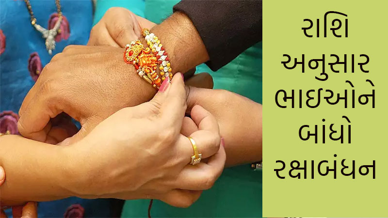accoeding to zodiac sign choose the luckiest colour rakhi for your brother