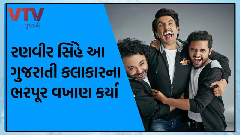 This Gujarati boy has directed Ranveer Singh's upcoming film, has also appeared in Acting