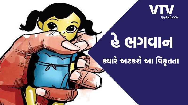 A 14 Year Girl Raped by 4 Boys in Banaskantha Gujarat
