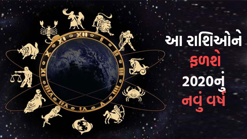 happy new year 2020 will be good for these zodiac sign according to horoscope