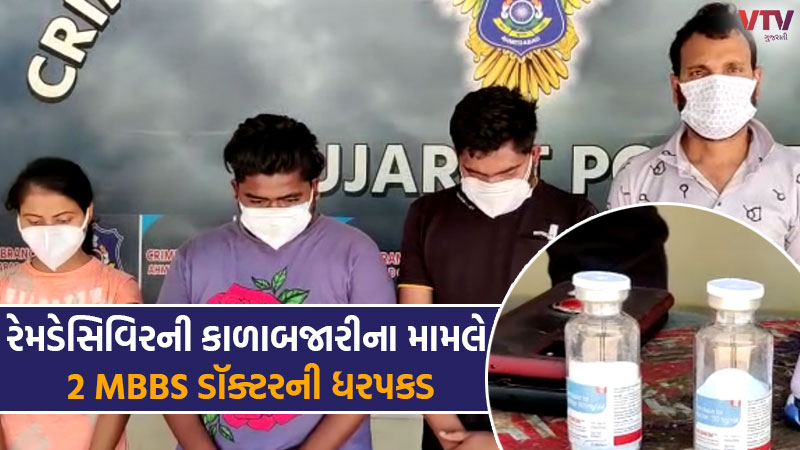 Ahmedabad Remdesivir Injection black market scam Busted