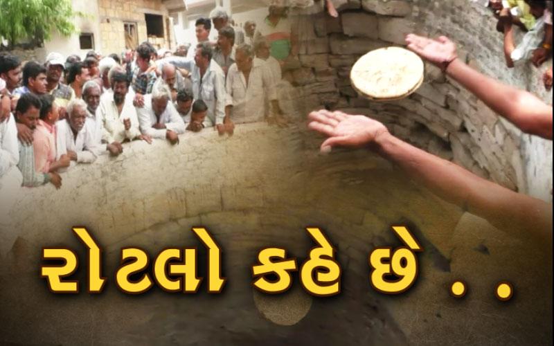 Jamnagar interesting ritual through rotla for weather forecasting