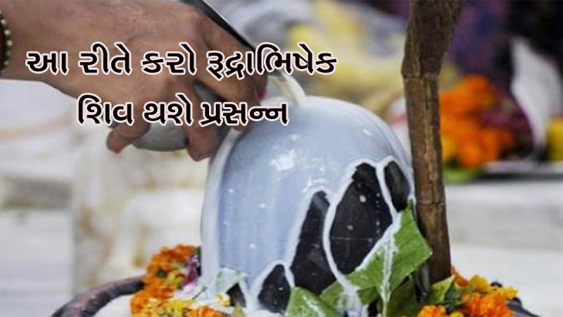 Significance of Rudrabhishek and its importance for Shravan month