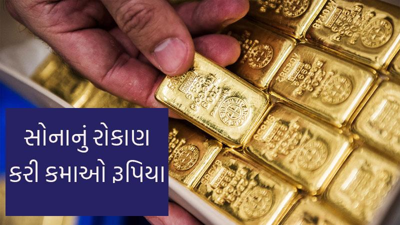 sbi revamped gold deposit scheme everything about this scheme