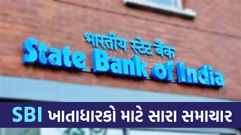 SBI abolishes minimum balance requirement in depositors account