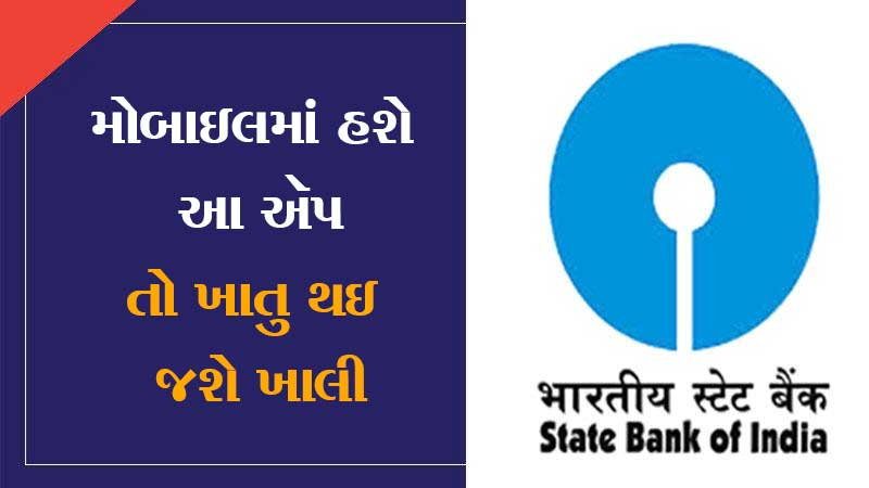 SBI Alert! Don't use these apps by mistake otherwise the account will be empty