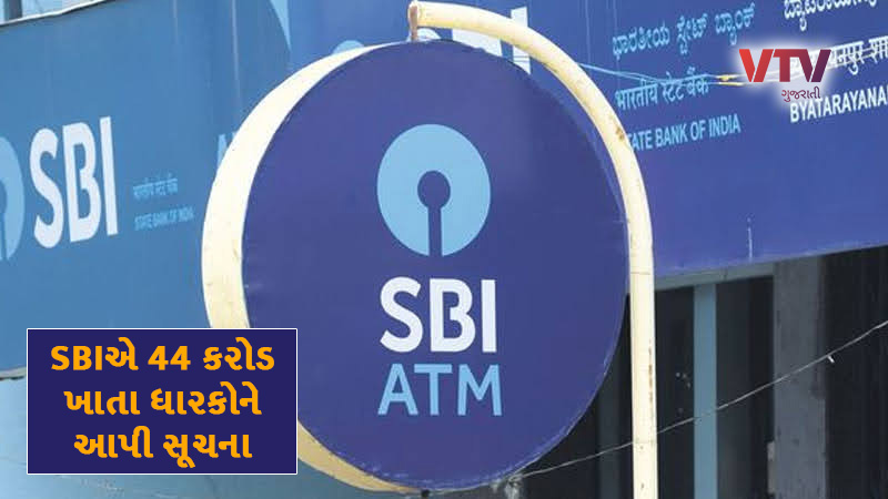 sbi importance notice for customers