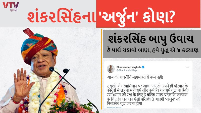 shankersinh vaghela tweet goes viral amid new cabinet oath in gujarat